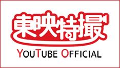 東映特撮YouTube Official